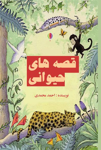 قصه های حیوانی