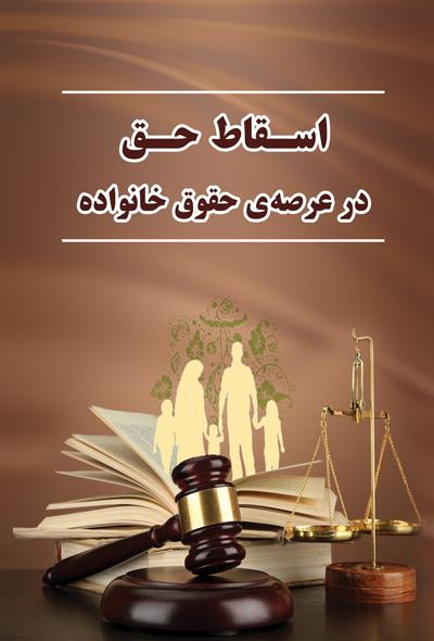 اسقاط حق در عرصهی حقوق خانواده