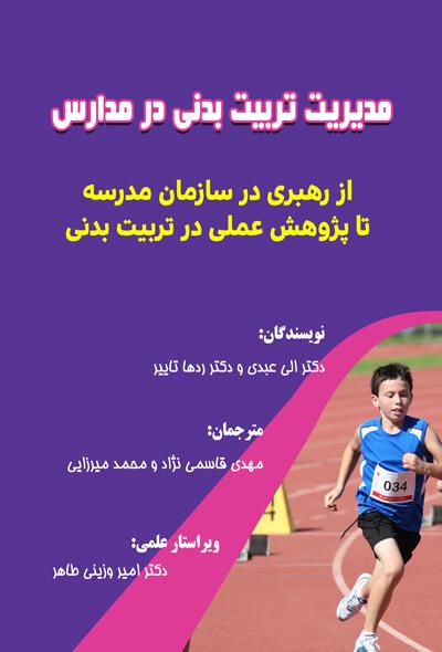 مدیریت تربیت بدنی در مدارس