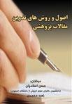 اصول و روشهای تدوین مقالات پژوهشی