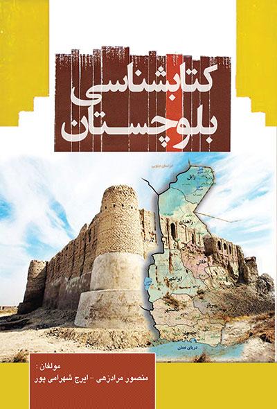 کتابشناسی بلوچستان