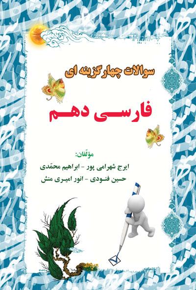 سوالات چهارگزینه ای فارسی دهم