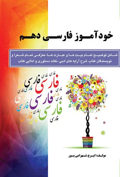 خودآموز فارسی دهم