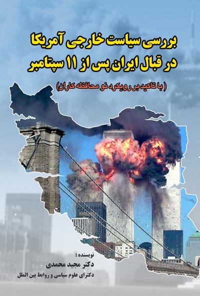 بررسي سياست خارجي آمريکا در قبال ایران پس از 11 سپتامبر