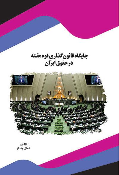 جایگاه قانونگذاریِ قوه مقننه  درحقوق ایران