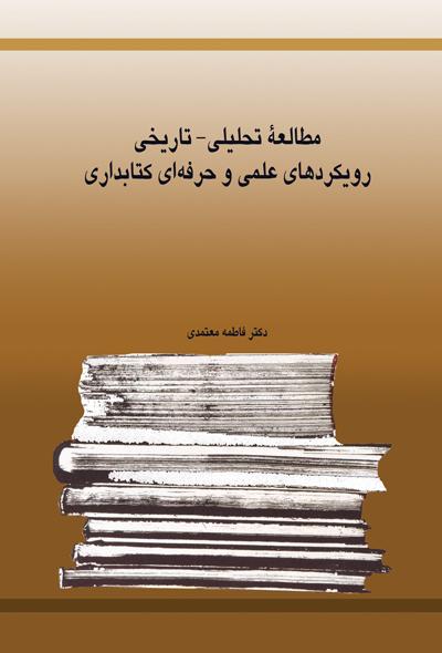 مطالعۀ تحلیلی- تاریخی رویکردهای علمی و حرفه ای کتابداری