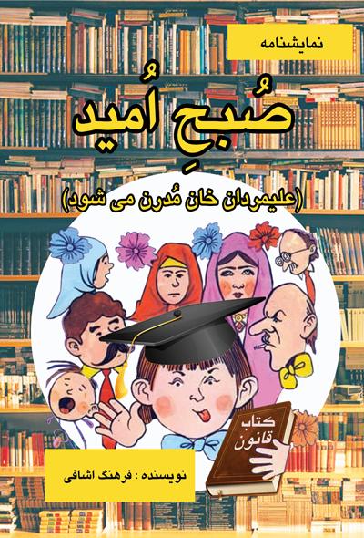 نمایشنامه صبح امید (علیمردان خان مدرن می شود)
