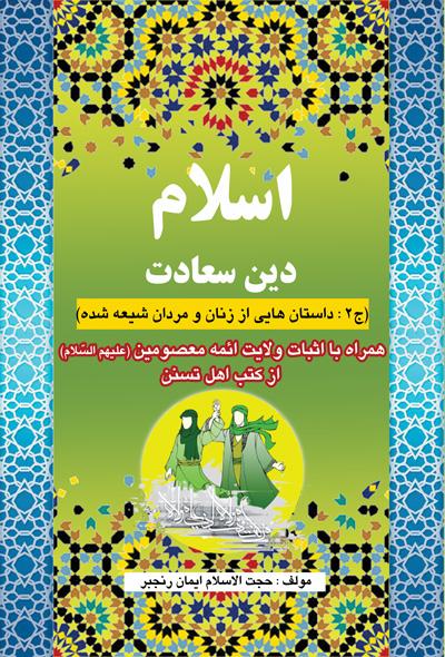 اسلام دین سعادت (جلد 2)
