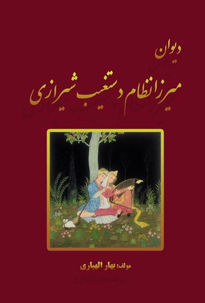 دیوان میرزا نظام دستغیب شیرازی