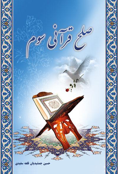 صلح قرآنی سوم
