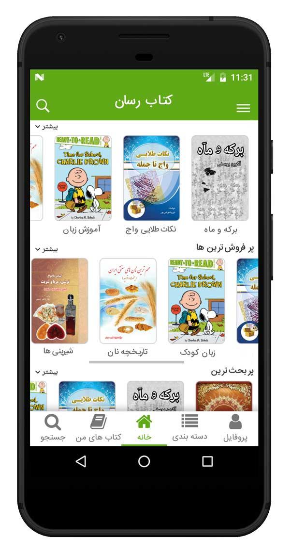 دانلود نسخه اندروید اپلیکیشن کتاب رسان