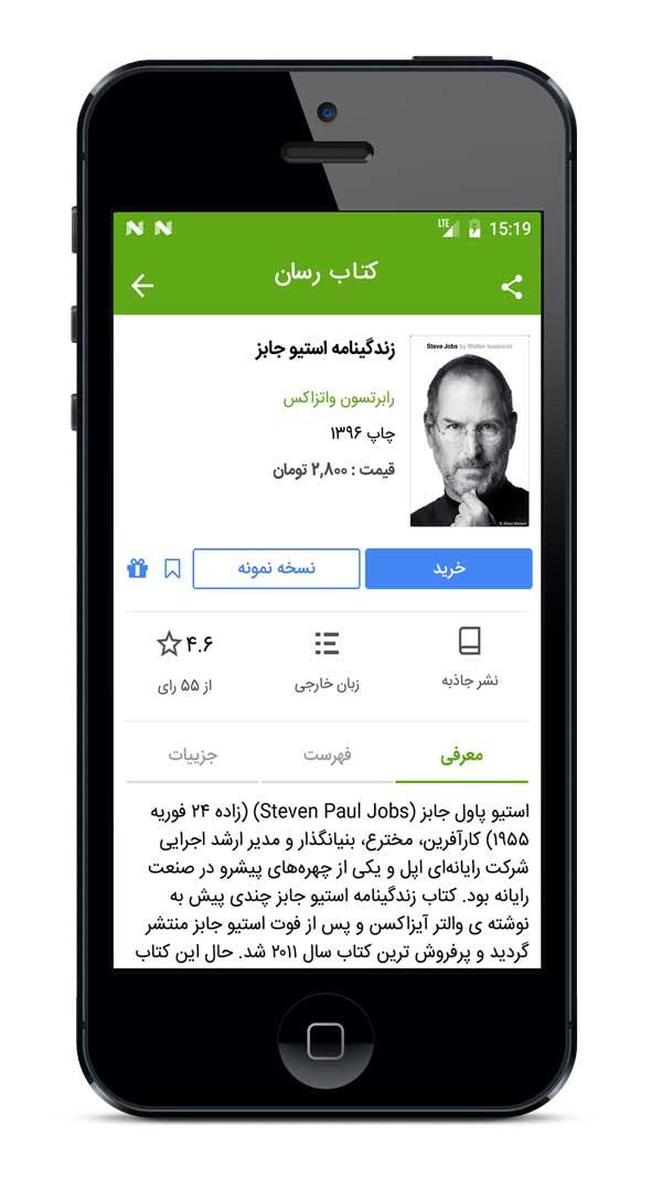 دانلود نسخه iOS اپلیکیشن کتاب رسان