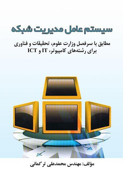 سیستم عامل مدیریت شبکه