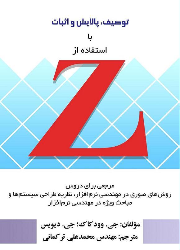 توصیف، پالایش و اثبات با استفاده از Z