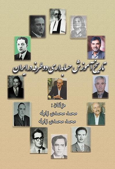 تاریخ آموزش حسابداری دوطرفه در ایران
