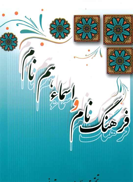 فرهنگ نام و اسماء همنام (پرفروش)