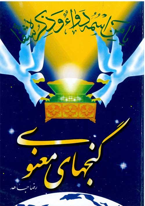 گنج های معنوی (دعا و قرآن درمانی )