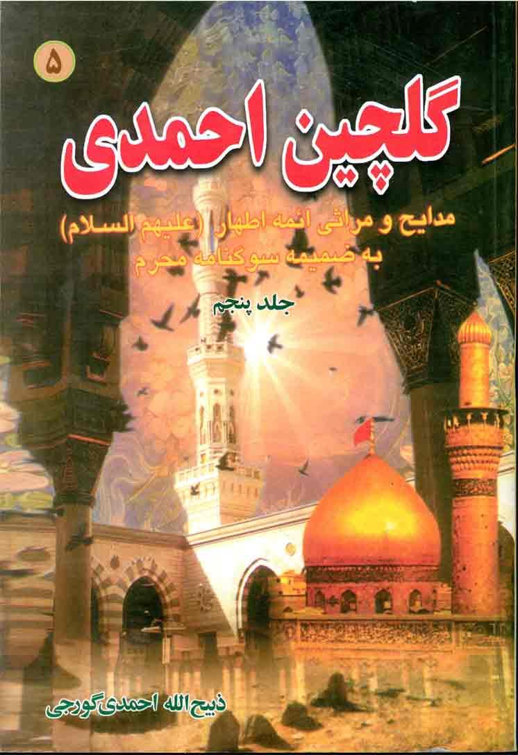 گلچین احمدی 10(همه جلدها  موجود است)