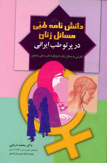 دانش نامه طبی مسائل زنان در پرتو طب ایرانی