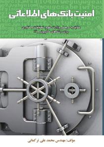 امنیت بانک های اطلاعاتی