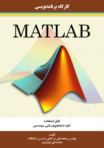 کارگاه برنامه نویسی matlab
