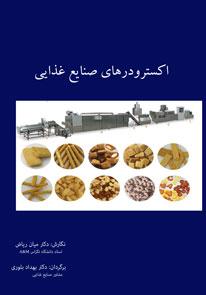 اکسترودرهای مواد غذایی