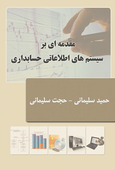 مقدمه ای بر سیستم های اطلاعاتی حسابداری