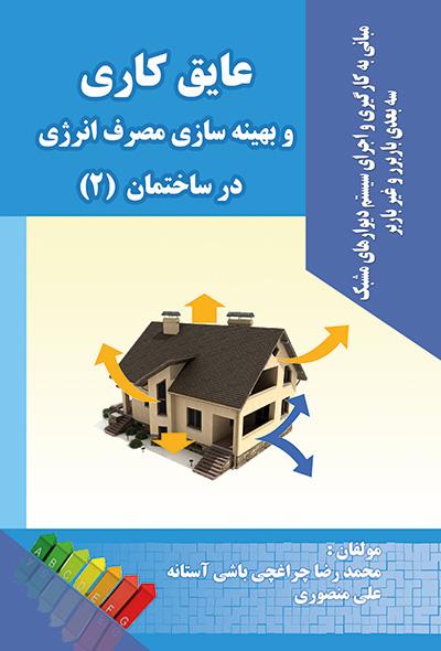 عایق کاری و بهینه سازی مصرف انرژی در ساختمان