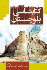 کتاب شناسی بلوچستان