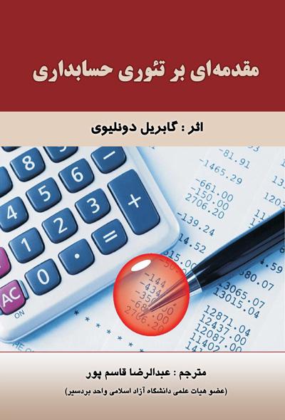 مقدمه ای بر تئوری حسابداری