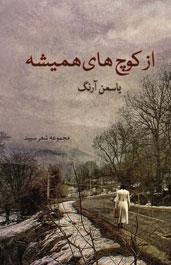 http://chaponashr.ir/member/book_images/15994_kuch.jpg