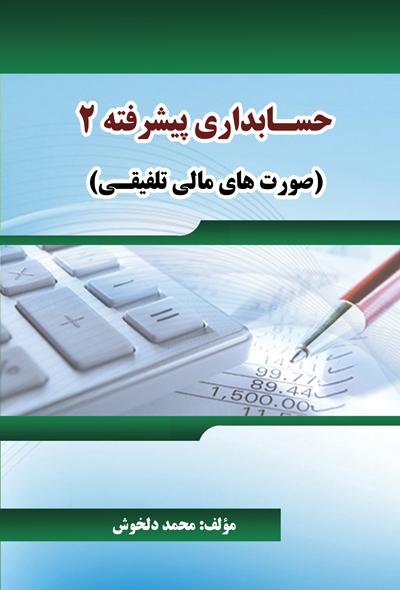حسابداری پیشرفته 2 ( صورت های مالی تلفیقی )