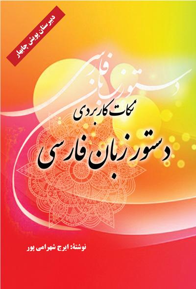 نکات کاربردی دستور زبان فارسی