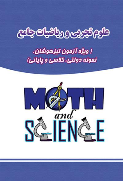 علوم تجربی و ریاضیات جامع