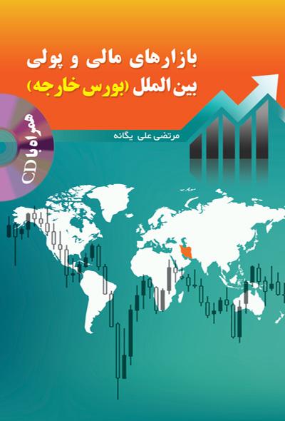 بازارهای مالی و پولی بین المللی ( بورس خارجه )