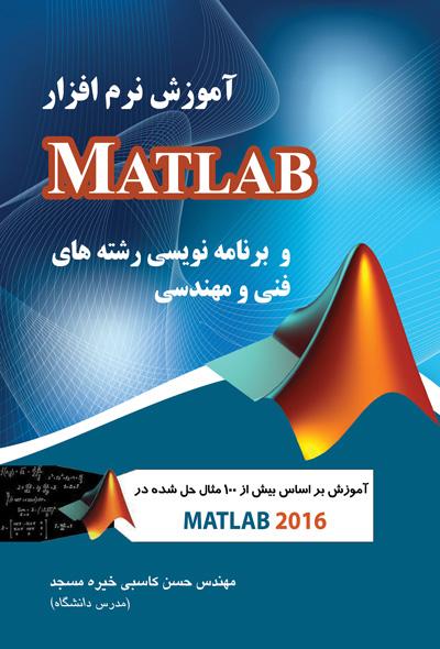 آموزش نرم افزار Matlab و برنامه نویسی رشته های فنی و مهندسی