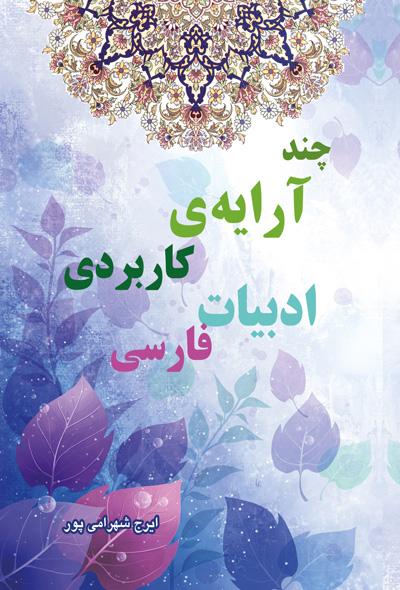 چند آرایه ی کاربردی ادبیات فارسی