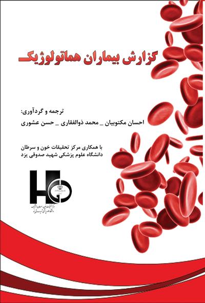 گزارش بیماران هماتولوژیک