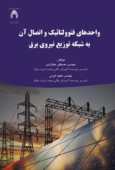 واحد های فتوولتائیک و اتصال ان به شبکه توزیع نیروی برق