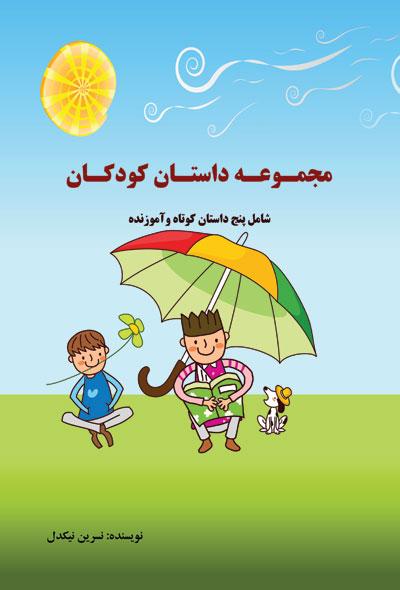 مجموعه داستان کودکان